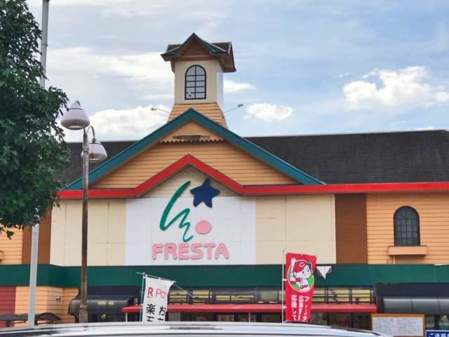 フレスタ蔵王店まで徒歩約6分。毎日のお買い物に大変便利ですよ!