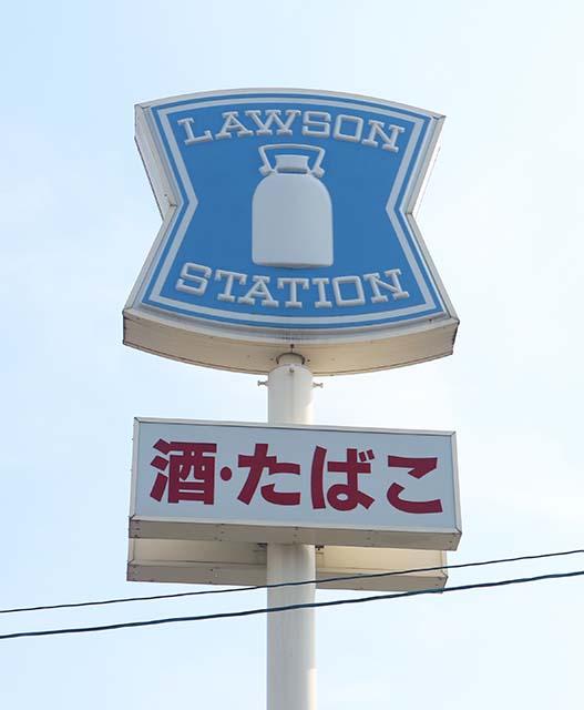 ローソン福山港町店まで徒歩約4分。ちょっとしたお買い物はここで!