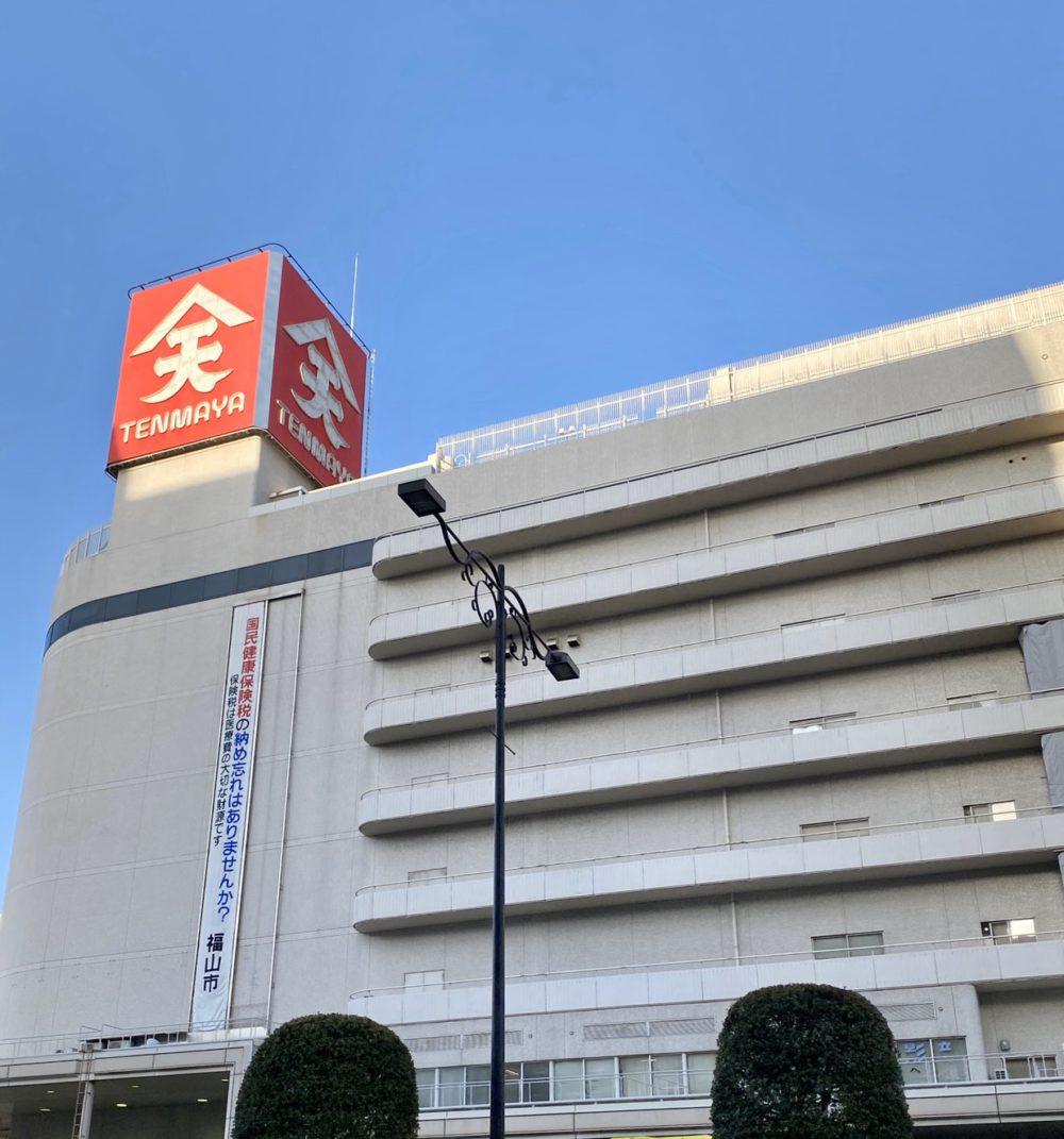天満屋福山店目の前!!