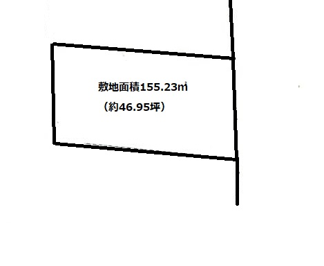 敷地155.23㎡(約46.95坪)